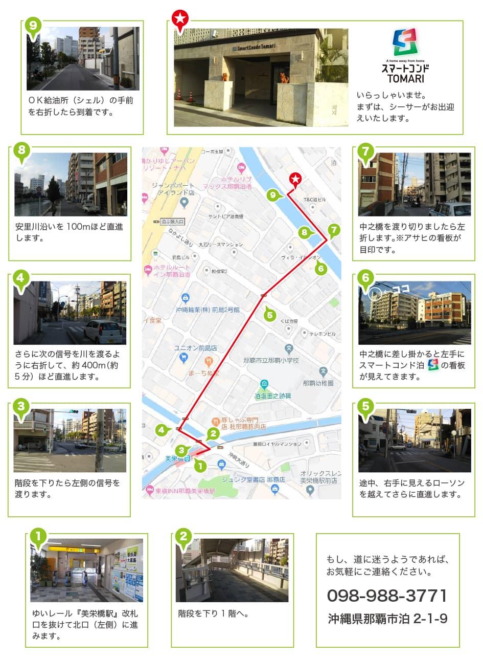 美栄橋駅からの道順