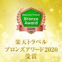 【ご報告】楽天トラベルブロンズアワード2020受賞しました。